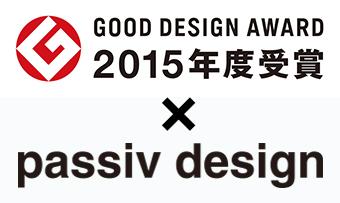 GOOD DESIGN AWARD 2015年度受賞 × passiv design