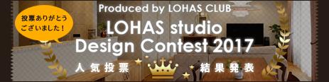 第2回 LOHAS studio Design Contest(ロハススタジオデザインコンテスト)2017