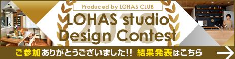 第3回 LOHAS studio Design Contest(ロハススタジオデザインコンテスト)2018