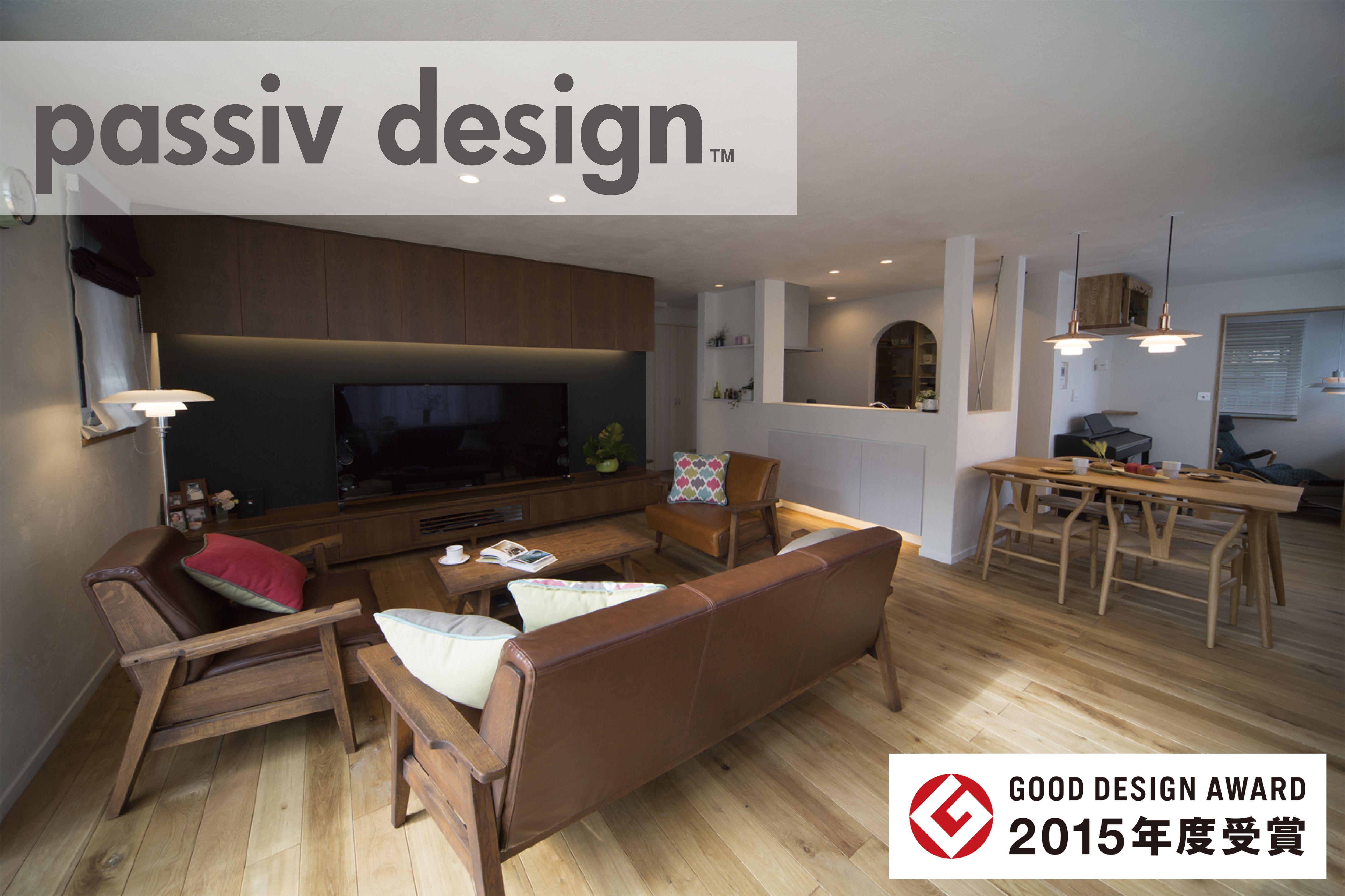 okutaの住宅ブランドpassiv designが 2015年度 グッドデザイン賞 を