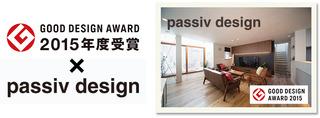 01_G2015年度受賞×passiv design(画入り)_JPG.jpgのサムネール画像