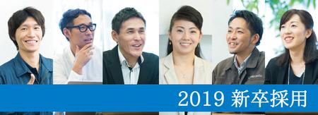 2019新卒採用(文字右).jpg