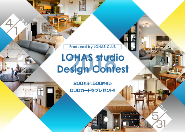 LOHAS studio Design Contest 2018.png