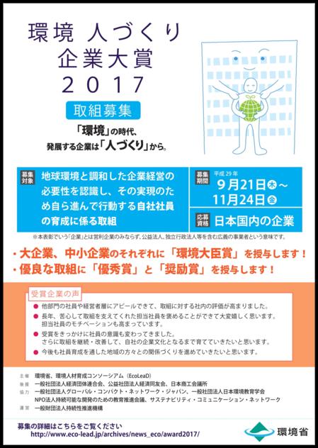 環境人づくり企業大賞.png