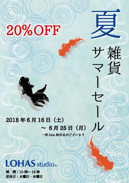 2018年夏雑貨セールポスターイメージ (1).jpg