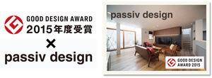 01_G2015年度受賞×passiv design(画入り)_JPG.jpg