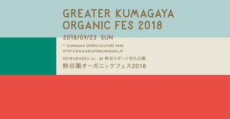 Greater Kumagaya Organic Fes 2018.png