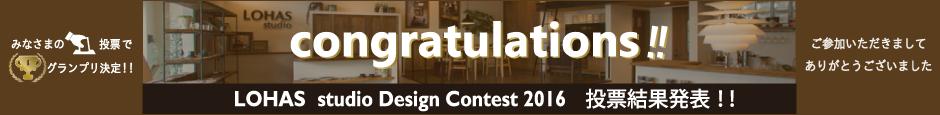 第1回 LOHAS studio Design Contest(ロハススタジオデザインコンテスト)2016