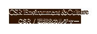 CSR / 環境&カルチャー