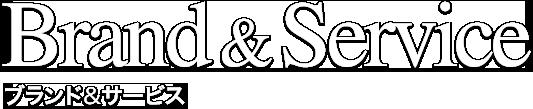 Brand & Service ブランド&サービス