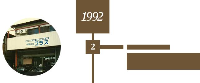 1992 2 有限会社プラス設立 社員5名にて埼玉県大宮市(現さいたま市)に25坪の賃貸事務所において有限会社プラス設立