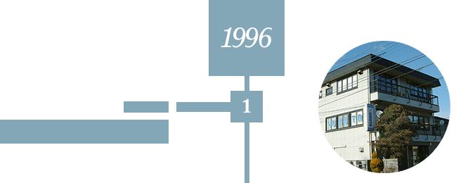 1996 1 本社移転 埼玉県大宮市(現さいたま市)中野林に、旧OKUTAビルへ移転