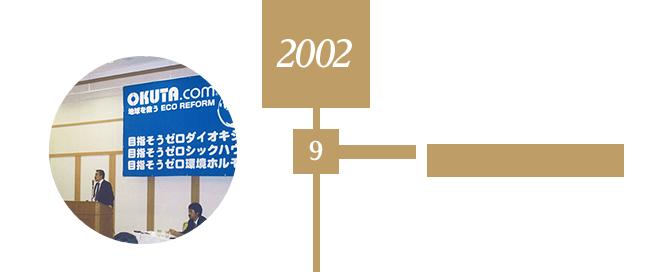 2002 9 リフォーム業界初「脱・塩ビ宣言」無添加リフォームブランド発表