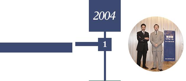 2004 1 山本拓己 株式会社OKUTA代表取締役社長に就任