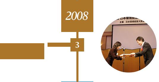 2008 3 第6回日本環境経営大賞(環境価値創造部門)環境プロジェクト賞受賞