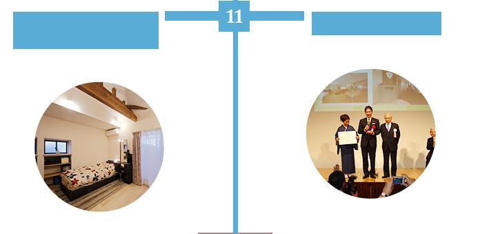 11 国土交通省「長期優良住宅先導体モデル事業」にOKUTAが採択 第7回「勇気ある経営大賞」にて特別賞受賞