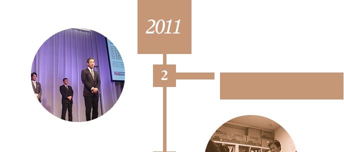 2011 2 第2回グレートカンパニーアワード LOHAS CLUBがユニークビジネスモデル賞受賞