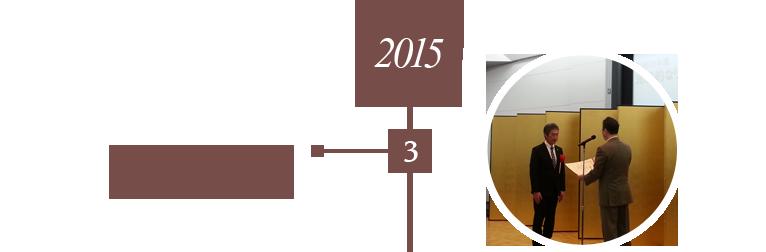 2015 3 平成26年度 先進的なリフォーム事業者表彰(経済産業大臣表彰)受賞