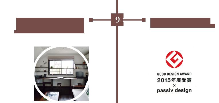 2015 9 第32回「住まいのリフォームコンクール」<作品部門 優秀賞><ビジネス部門 センター理事長賞>受賞、passiv designが「GOOD DESIGN AWORD 2015」受賞