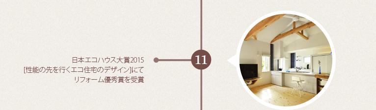 2015 11 日本エコハウス大賞2015[性能の先を行くエコ住宅のデザイン]にてリフォーム優秀賞受賞