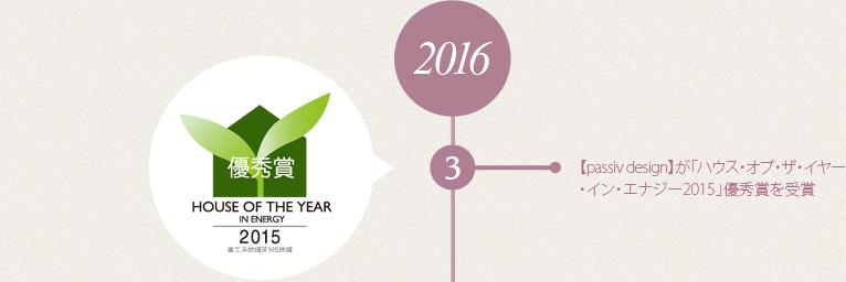 2016 3 passiv designが「ハウス・オブ・ザ・イヤー・イン・エナジー2015」優秀賞を受賞