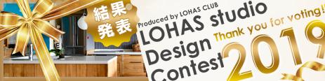 第4回 LOHAS studio Design Contest(ロハススタジオデザインコンテスト)2019