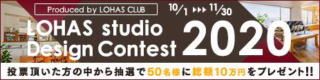 第5回 LOHAS studio Design Contest(ロハススタジオデザインコンテスト)2020