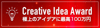 OKUTA Creative Idea Award
